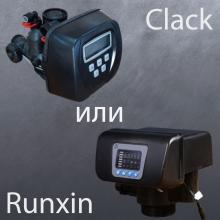 Клапаны Clack и Runxin